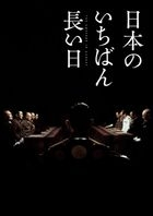 The Emperor in August (Blu-ray + DVD) (Deluxe Edition) (English Subtitled) (Japan Version)