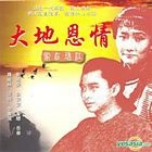 大地恩情 : 家在珠江 (VCD) (第一辑) (待续) (香港版)