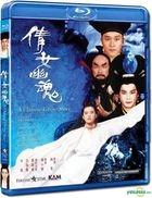 チャイニーズ・ゴースト・ストーリー (倩女幽魂) (Blu-ray) (香港版)