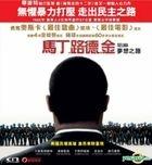 Selma (2014) (VCD) (Hong Kong Version)