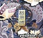 Akimoto Yasu / Akimoto Ryu - Toranomon Hen (Japan Version)