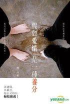 Jia Ru Ai Qing Shi Yi Zhong Yang Fen