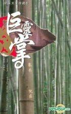 Ni Kuang Wu Xia Jing Dian Xi Lie 4 -  Ju Ling Zhang ( San)