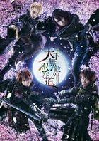 Budai Gekidan Shining From Uta no Prince Sama 'Tenka Muteki no Shinobi Michi' (DVD) (Japan Version)