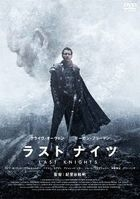 Last Knights (DVD) (Special Priced Edition) (Japan Version)