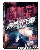 The Infernal Walker (2020) (DVD) (Taiwan Version)
