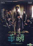 Hwayi: A Monster Boy (2013) (DVD) (Taiwan Version)