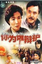 Ni Wei Shui Bian Hu (Ep.1-11) (End) (China Version)