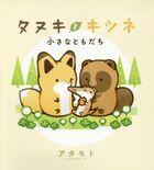 Tanuki to Kitsune Chiisana Tomodachi