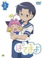 Potemayo (DVD) (Vol.1) (Japan Version)