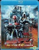 Kamen Rider x Kamen Rider Wizard & Fourze: Movie War Ultimatum (Blu-ray) (Hong Kong Version)