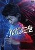 雷朋三世 Standard Edition (DVD)(日本版)