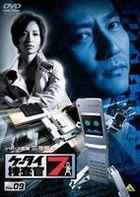 Keitai Sosakan 7 File 09 (DVD) (Japan Version)