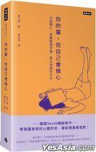 Wo De Shi , Wo Zi Ji Hui Cao Xin : Bi Qi Dan Xin , Geng Yao Jin Wo Xing Fu , Zhuan Zhu Di Guo Hao Jin Tian