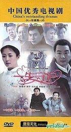 Yi Sheng Shou Hu (DVD) (End) (China Version)