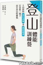 Deng Shan Ti Neng Xun Lian Ying  Shang Shan Qian De Fu Wei Xun Lian Ji Ti Neng Wei Hu