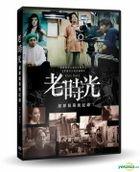 老時光:原罪犯幕後紀錄 (DVD) (台灣版)