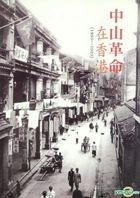 Zhong Shan Ge Ming Zai Xiang Gang (1895-1925 )