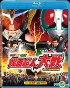 Heisei VS Showa Kamen Rider Taisen Feat. Super Sentai (Blu-ray) (Hong Kong Version)