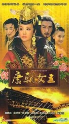The Tang Dynasty Queen (AKA: The Shadow Of Empress Wu) (H-DVD) (End) (China Version)