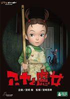 安雅與魔女 (DVD) (英文字幕)(日本版)