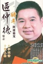 Au Chung Tak's Year of the Pig 2019
