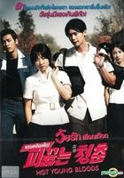 Hot Young Bloods (2014) (DVD) (Thailand Version)