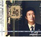 Fu Sheng Jiu Meng