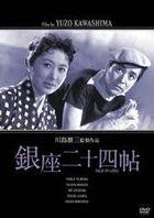 Ginza Nijyuyon Cho (DVD) (Japan Version)