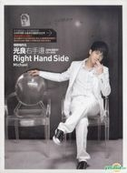 Right Hand Side (EP+DVD)