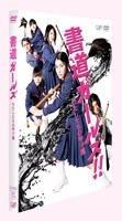 Shodo Girls!! Watashitachi no Koshien (DVD) (Japan Version)