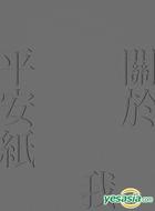 Ping An Zhi