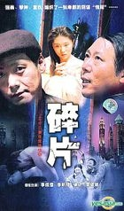 Sui Pian (Vol.1-22) (End) (China Version)