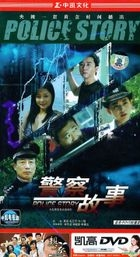 Police Story (H-DVD) (End) (China Version)