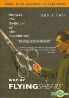Way Of Flying Shears (2-Disc Special Collection) (Hong Kong Version)