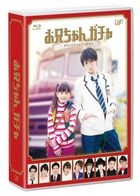 Oniichan, Gacha (Blu-ray) (Normal Edition)(Japan Version)