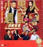 The Yuppie Fantasia 3 (2017) (VCD) (Hong Kong Version)