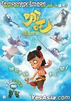 Ne Zha (2019) (Blu-ray) (English Subtitled) (Hong Kong Version)
