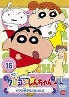 Crayon Shin Chan The TV Series - The 5th Season (DVD) (Vol.16) (Japan Version)