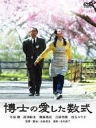 The Professor and His Beloved Equation (DVD) (English Subtitled) (Special Priced Edition) (Japan Version)