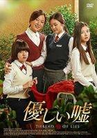 Thread of Lies (DVD) (Japan Version)