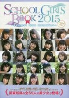 SCHOOL GIRLS BOOK 2015 capital side