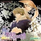 Lebeau Sound Collection Drama CD Tsuki wa Yamiyo ni Kakuru ga Gotoku (Japan Version)