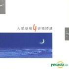 Da Ai Ju Chang Yin Le Jing Xuan 4