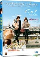 Nodame Cantabile: The Final Score - Part 2 (DVD) (English Subtitled) (Hong Kong Version)