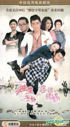 Du Sheng Zi Nu De Po Po Ma Ma (H-DVD) (End) (China Version)
