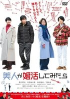 Marriage Hunting Beauty (DVD) (Japan Version)
