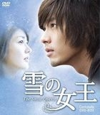 The Snow Queen (DVD) (End) (Japan Version)