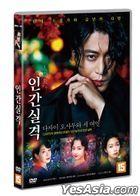 No Longer Human (2019) (DVD) (Korea Version)