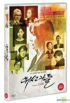 The Hypocrites (DVD) (Korea Version)